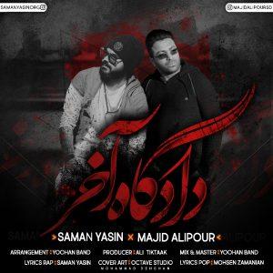دانلود آهنگ جدید مجید علیپور به نام دادگاه آخر