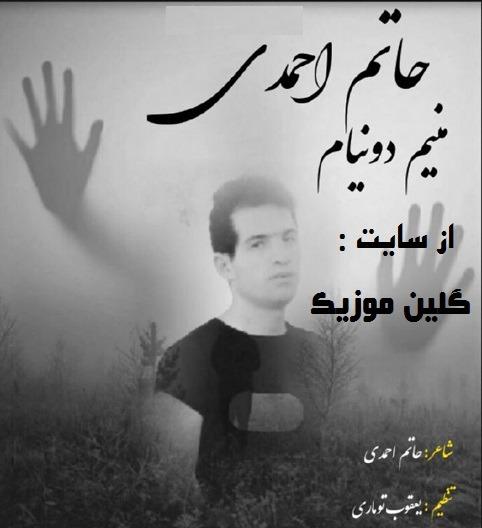 دانلود آهنگ ترکی منیم دونیام به نام حاتم احمدی