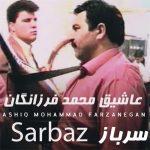 دانلود آهنگ عاشیق محمد فرزانگان بنام سرباز