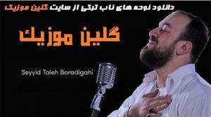 دانلود آهنگ ترکی سید طالح باکویی به نام زینب زینب