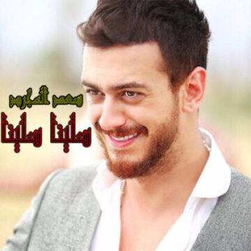 دانلود آهنگ ترکی سعد المجرد به نام سلینا سلینا