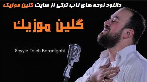 دانلود آهنگ ترکی سید طالع باکویی بنام حضرت حسین