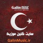 مرجع آهنگ ترکی