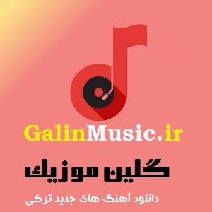 دانلود آهنگ ترکی جانان بنام گدن گلمز