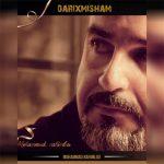 دانلود آهنگ ترکی محمد رحیملو به نام داریخمیشام