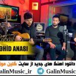 دانلود آهنگ ترکی روبایل عظیم اف به نام شهید آناسی