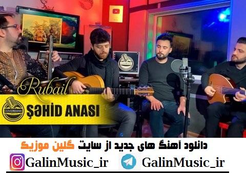 دانلود آهنگ ترکی روبایل عظیم اف بنام شهید آناسی