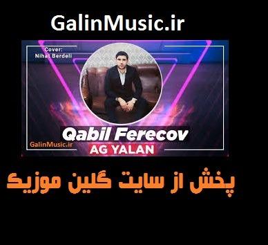 دانلود آهنگ ترکی قابیل فرجوف بنام آق یالان