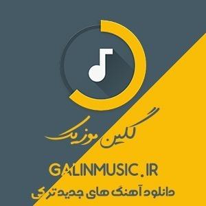 دانلود آهنگ ترکی الشاد اصلانو بنام فضولیم