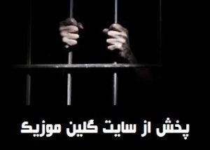 دانلود آهنگ ترکی وقار داغلی بنام قارا زندان